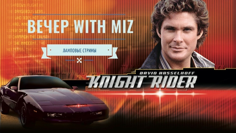 Вечер with Miz 74 Knight Rider Рыцарь Дорог