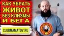 Как убрать живот в домашних условиях без Клизмы и Бега Практика доктора Алексея Маматова