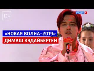 Димаш Кудайберген на открытии Новой волны-2019  Россия 1