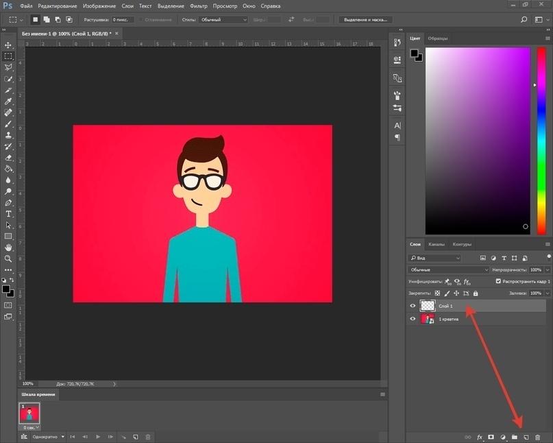 Создаём GIF для таргета ВК, изображение №6