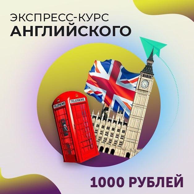 Афиша Казань EXPRESS 10.0 / Курс английского языка / Казань