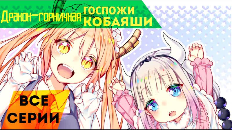 Дракон-горничная госпожи Кобаяши / Kobayashi-san Chi no Maid Dragon / 小林さんちのメイドラゴン