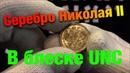 Деньги прошлого... Серебро в сохране. Обзор коллекции монет Николая 2