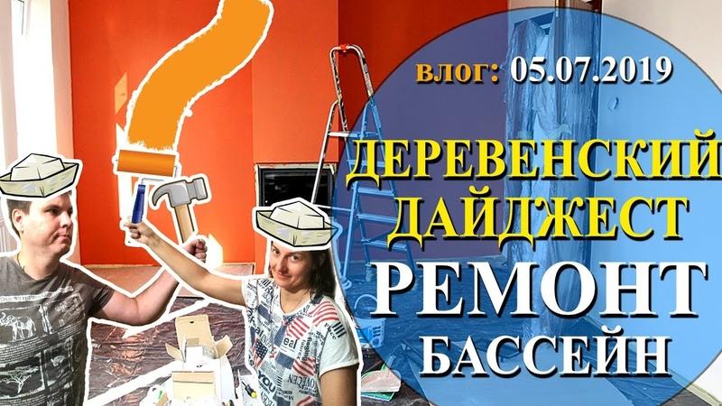 ДЕРЕВЕНСКИЙ ДАЙДЖЕСТ РЕМОНТ в доме Тест БАССЕЙНА и АКВАБОКСА