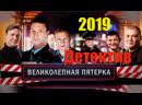 Великолепная Пятерка 2019 24 26 серии