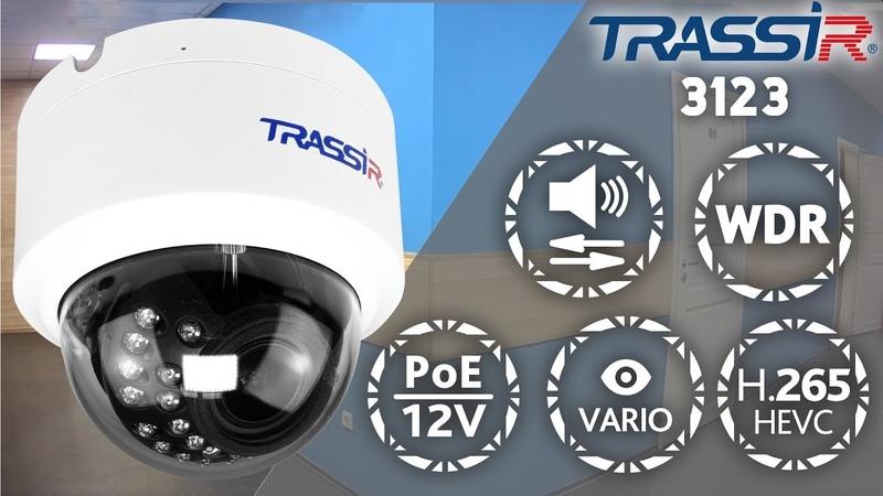 Внутренняя 2Мп IP-камера TRASSIR TR-D3123IR2 с вариообъективом, ИК-подсветкой 25 м