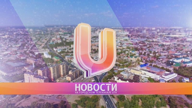 Новости твоего города от 1 апреля 2020