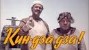 Кин дза дза! комедия реж Георгий Данелия 1986 г
