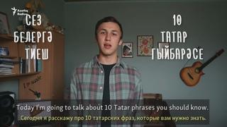Easy Tatar: Сез белерг тиеш 10 татар гыйбарсе / 10 татарских фраз, которые вы должны знать