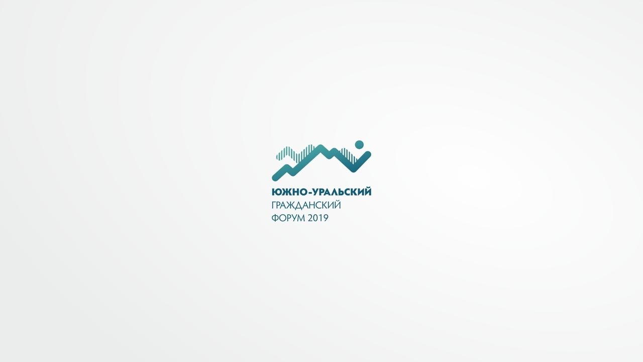 Афиша Челябинск Южно-Уральский гражданский форум - 2019