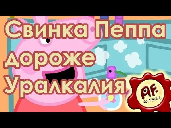 Свинка Пеппа дороже Уралкалия
