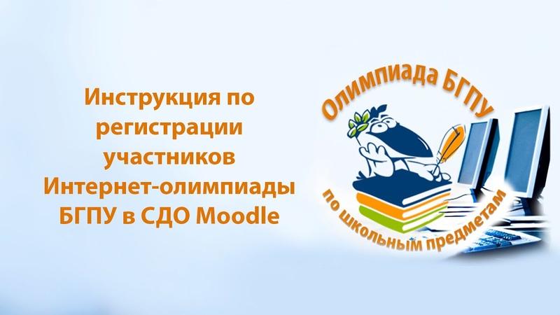 Инструкция по регистрации участников Интернет-олимпиады БГПУ в СДО Moodle