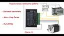 Шаговый двигатель Micro Step Driver PLC Omron Подключение программирование Часть 1