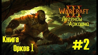 "WarCraft III. Легенды Аркаина: Книга Орков I. Глава 2 - ""Поиски сокровища"""