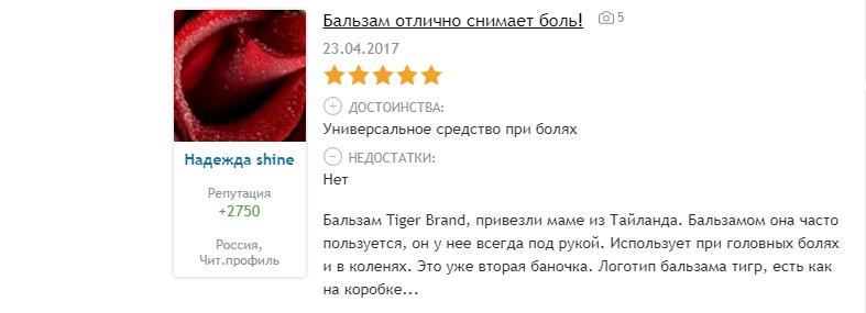 белый тигровый бальзам отзывы
