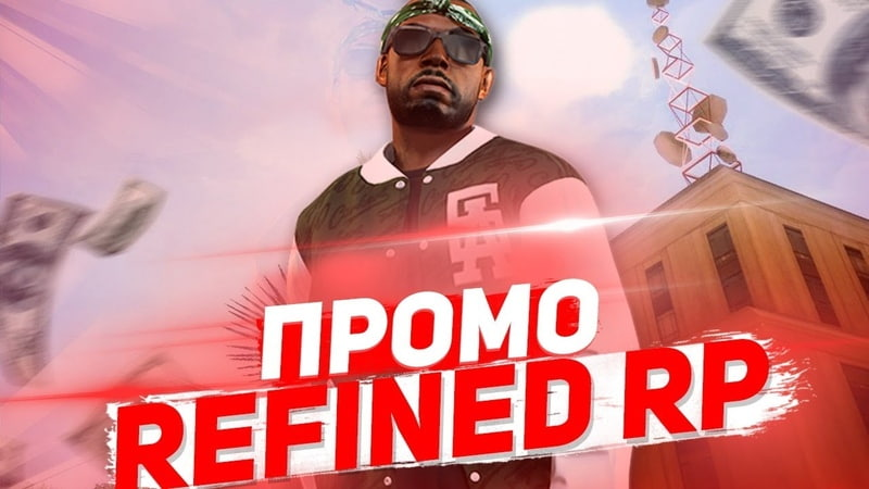 ПРОМО REFINED ROLE PLAY | GTA:SAMP ONLINE