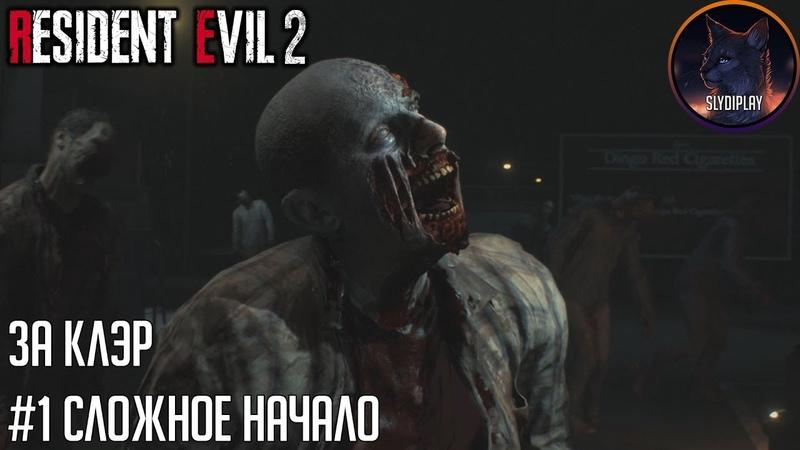 Resident evil 2 Remake прохождение за Клэр часть 1 Сложное начало