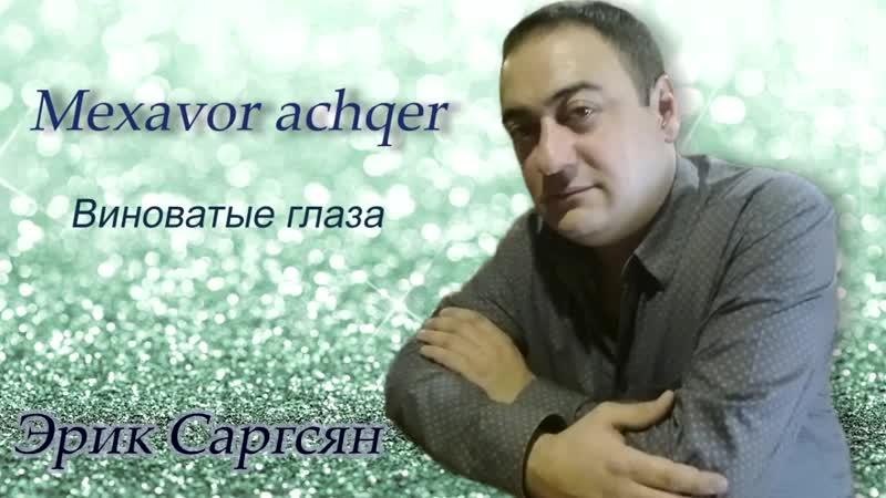 Эрик Саргсян - Mexavor achqer