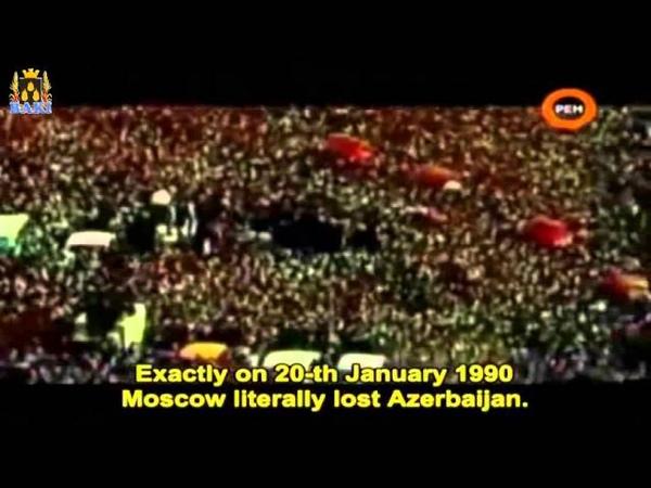 20 января 1990 Баку Азербайджан Азербайджанцы погибшие за Свободу от СССР Чёрный Январь