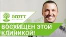 💎 Профессиональная чистка полости рта в клинике ROOTT Профессиональная чистка полости рта 12