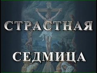 Православный † календарь. Понедельник, 13 апреля, 2020г. Страстная седмица, Великий Понедельник