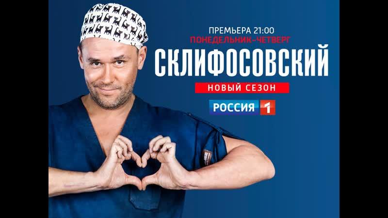 Склифосовский 1 сезон трейлер