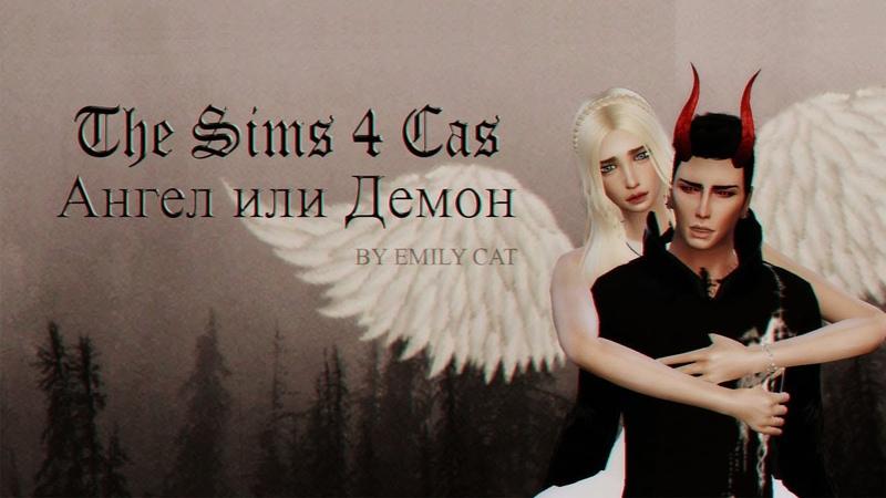 The Sims 4 | Ангел или Демон | Создание персонажа | История запретной любви CC | TS4