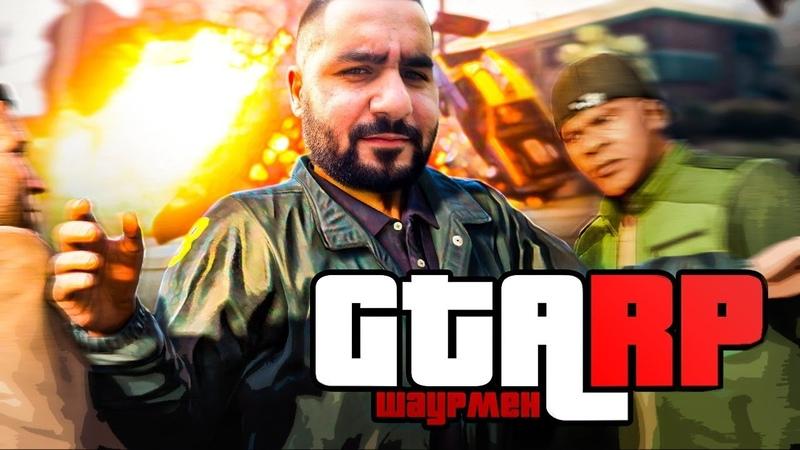 GTA 5 RP СТРОИМ СВОЮ ИМПЕРИЮ С НУЛЯ ПОХИТИЛИ НАШЕГО ЧЕЛОВЕКА ЕДЕМ НА РАЗБОРКУ