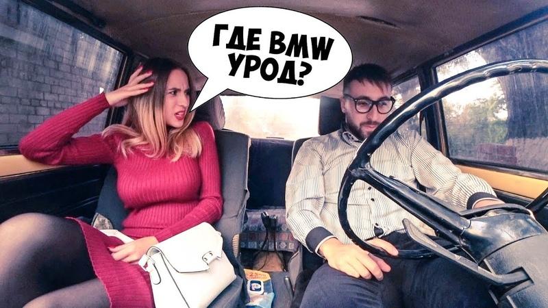 ЖДАЛА BMW а ПРИЕХАЛИ ЖИГУЛИ БОТАН ОБЛОМАЛ КРАСОТКУ Ars FloYd