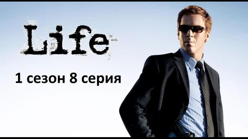Жизнь как приговор 1 сезон 8 серия Life сериал 2007 2009