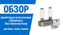 Дозирующая аромастанция STEAMTEC TOLO Add Aroma Pump