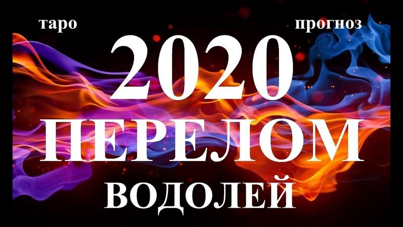ВОДОЛЕЙ. СОБЫТИЯ 2020. Как они изменят вашу жизнь. Таро.