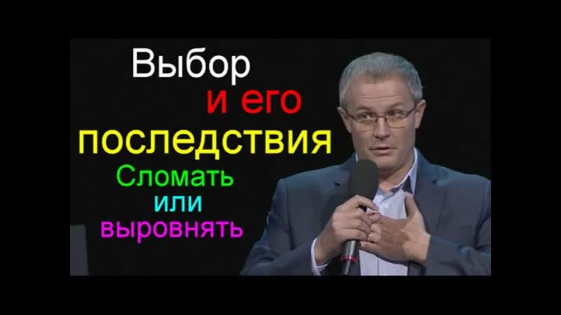 Александр Шевченко Сломать или выровнять Выбор и его последствия