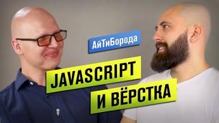 Из Азербайджана в IBM /JavaScript и вёрстка / Интервью с Frontend Team Lead / UX-Architect