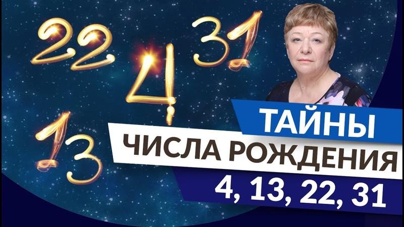 Нумерология даты рождения Тайны числа рождения 4, 13, 22, 31
