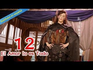 【Sub Español】El Amor lo es Todo EP12 | 师爷请自重💖