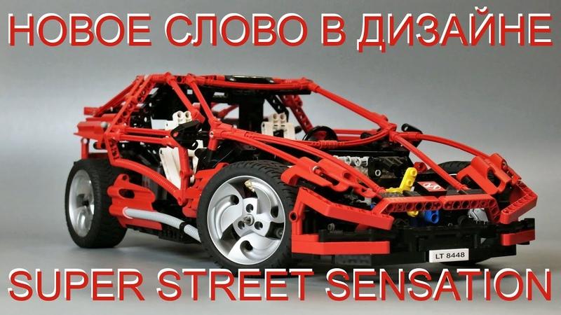 Новое слово в дизайне Lego technic 8448 SUPER STREET SENSATION (обзор часть 1)
