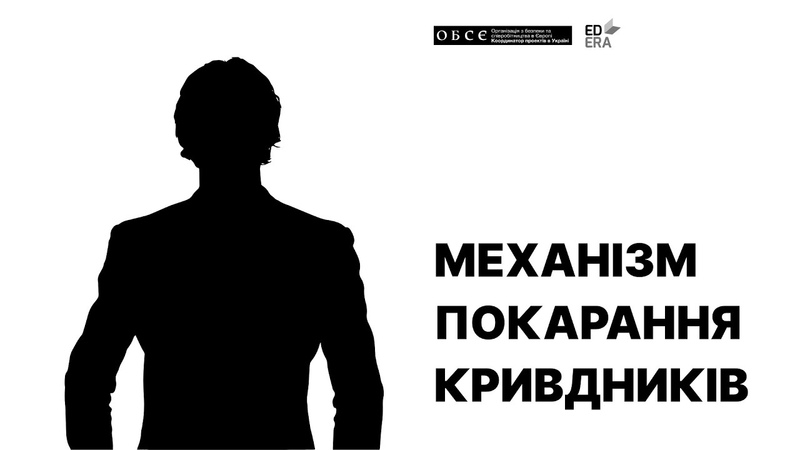 Механізм покарання кривдників   Освітній проект ДІМ (НЕ)БЕЗПЕКИ