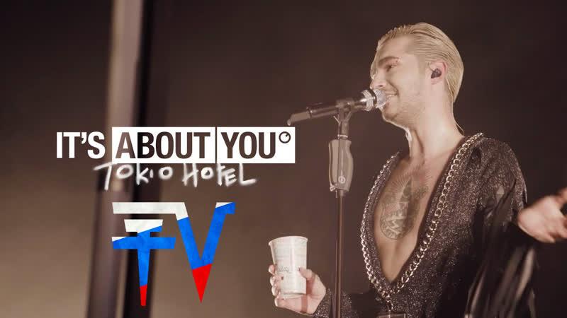 It's About You: Tokio Hotel Doku - 2019 (Part 1 - Paris)