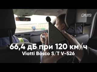 Тестируем зимние шины #3. Измеряем уровень шума на 50, 60, 90 и 120 км_ч