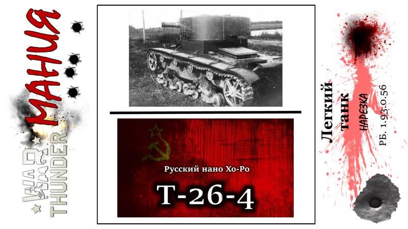 203. Т-26-4. РБ. 1.93.0.56
