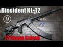 Dissident Arms KL-12 (VEPR 12 Shotgun) - Feat. IPSC World Champion Josh Froelich
