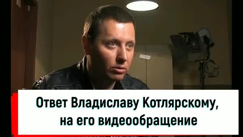 Ответ Владиславу Котлярскому