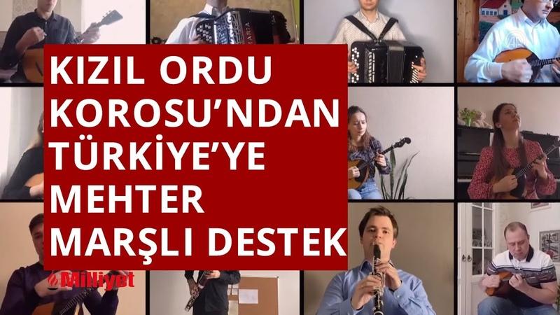 Kızıl Ordu Korosu'ndan Türkiye'ye Mehter Marşlı moral desteği