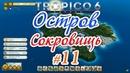 Tropico 6 11 Подпольный Бар Тернистый путь к прибыли