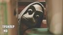 В ТИХОМ ОМУТЕ фильм 2019 I See You Хелен Хант, Триллер/ дублированный ТРЕЙЛЕР на русском