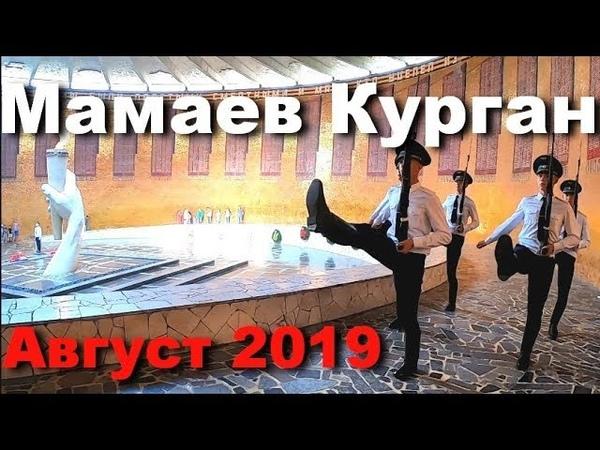 Смена Почетного Караула Мамаев Курган Родина-Мать Волгоград Россия