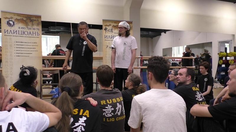 И Ли Цюань Грандмастер Чин Фансен Москва май 2019г семинар в бойцовском клубе SIBERIA часть 3