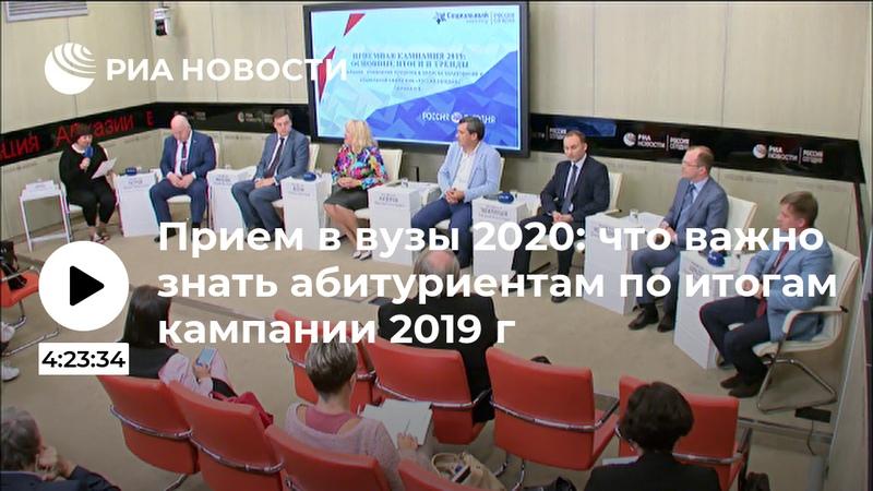 Прием в вузы 2020: что важно знать абитуриентам по итогам кампании 2019 г