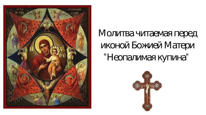 Молитва от пожара иконе Божьей Матери Неопалимая купина